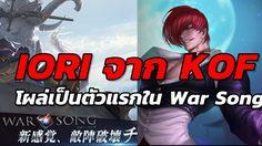 IORI จาก KOF ปรากฎตัวในเกม War Song อีกหนึ่งเกม MOBA 2018 ที่จับมามอง