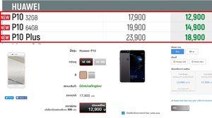 เรื่องสเปคเอาไว้ก่อน Huawei P10 ลดเหลือ 12,900 บาท ทำเอาตาลุกวาว