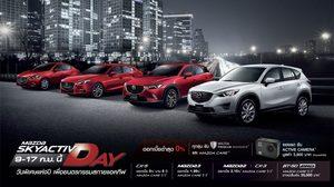 Mazda2 แรงจริงเดือนสิงหาคมโตอีก 53% ขึ้นแท่นเบอร์หนึ่ง กระตุ้นตลาดต่อเนื่องกับสกายแอคทีฟเดย์ 9 วันสุดพิเศษหนึ่งปีมีครั้งเดียว
