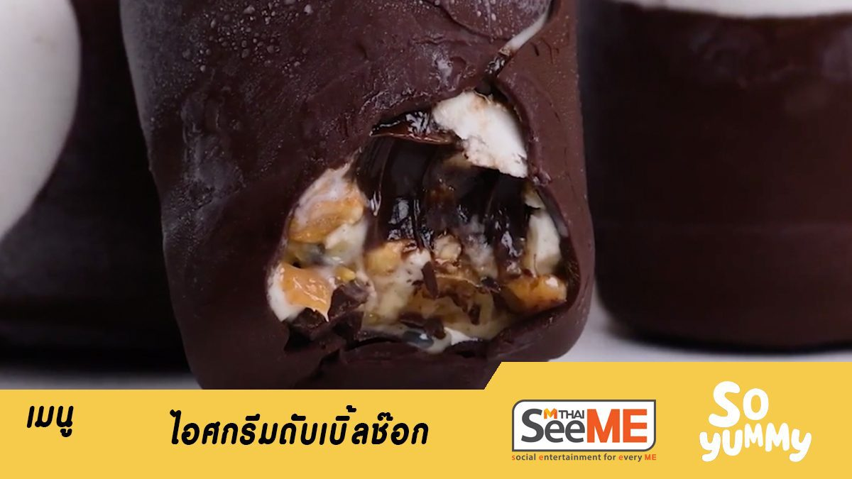 สอนทำไอศกรีม ดับเบิ้ลช๊อก