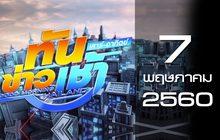 ทันข่าวเช้า เสาร์-อาทิตย์ Good Morning Thailand 07-05-60