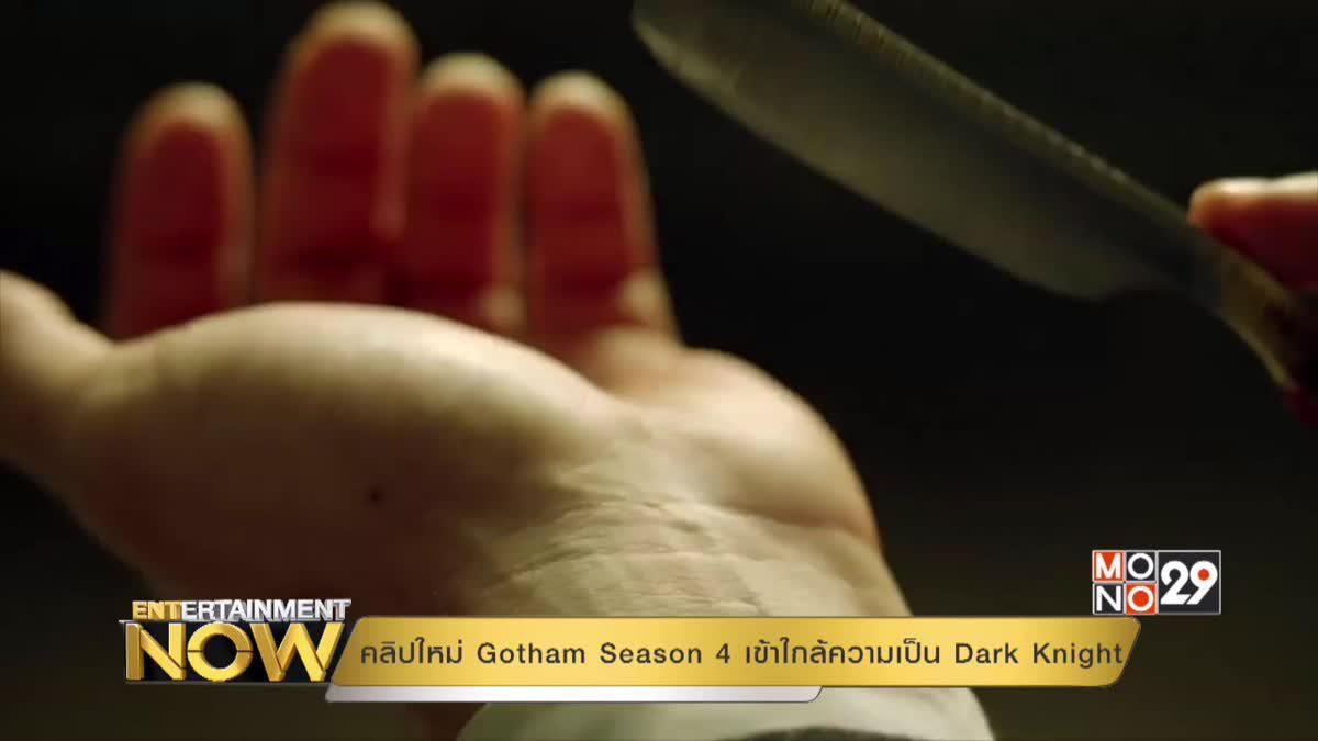 คลิปใหม่ Gotham Season 4 เข้าใกล้ความเป็น Dark Knight ไปอีกขั้น