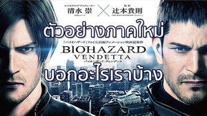 Biohazard Vendetta
