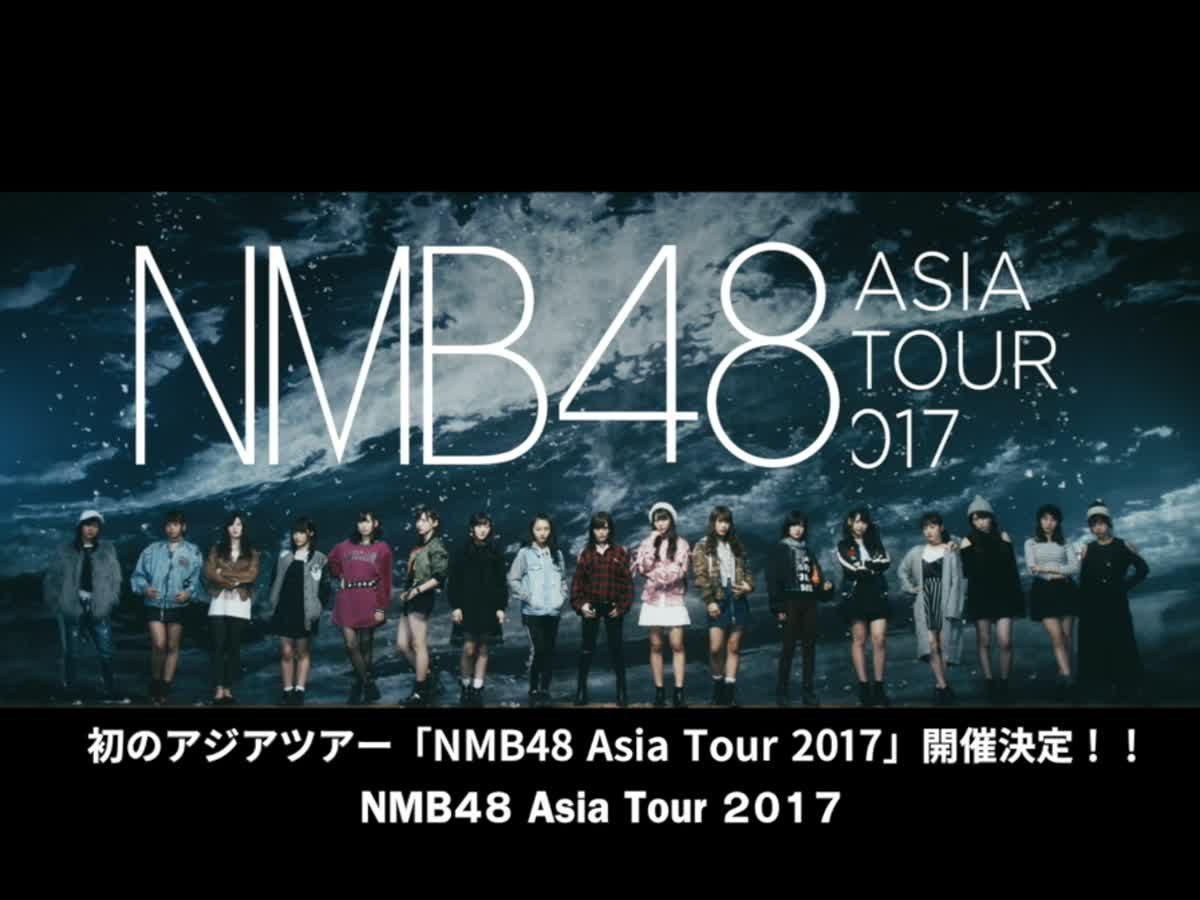 ห้ามพลาด! NMB48 ASIA TOUR 2017 คอนเสิร์ตเต็มรูปแบบครั้งแรกในเมืองไทย