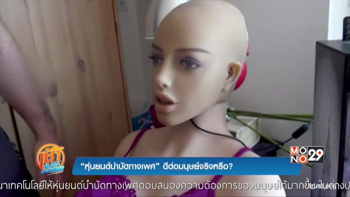"""""""หุ่นยนต์บำบัดทางเพศ"""" ดีต่อมนุษย์จริงหรือ ?"""