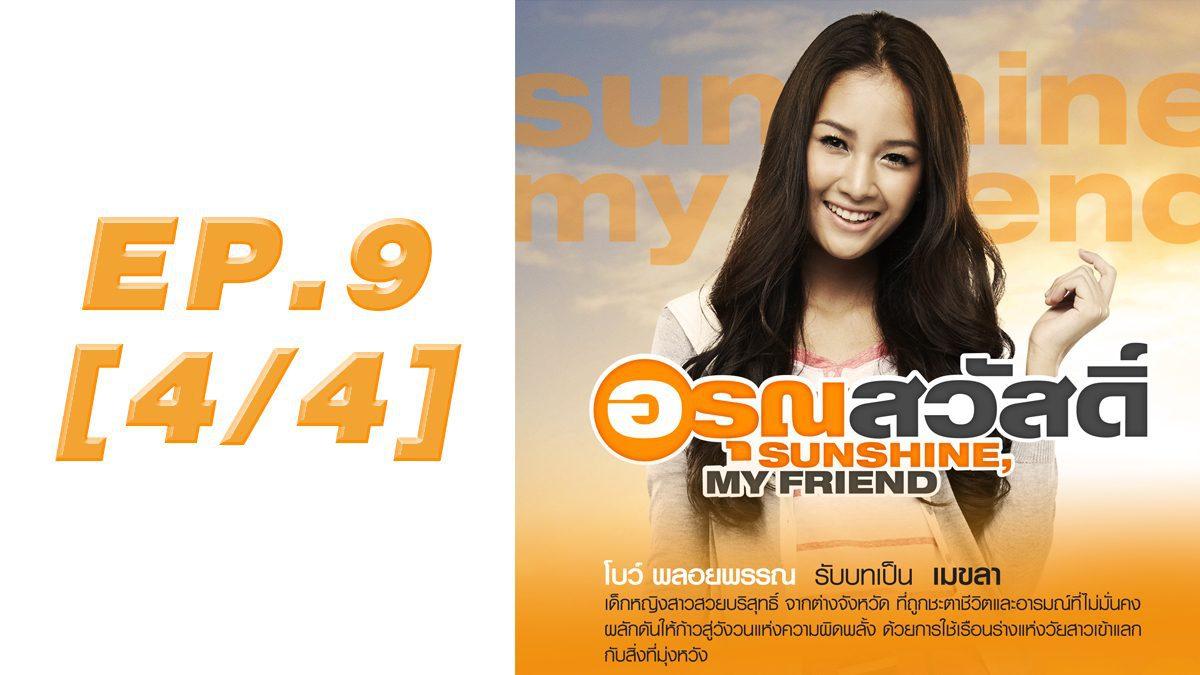 อรุณสวัสดิ์ Sunshine My Friend EP.9 [4/4]
