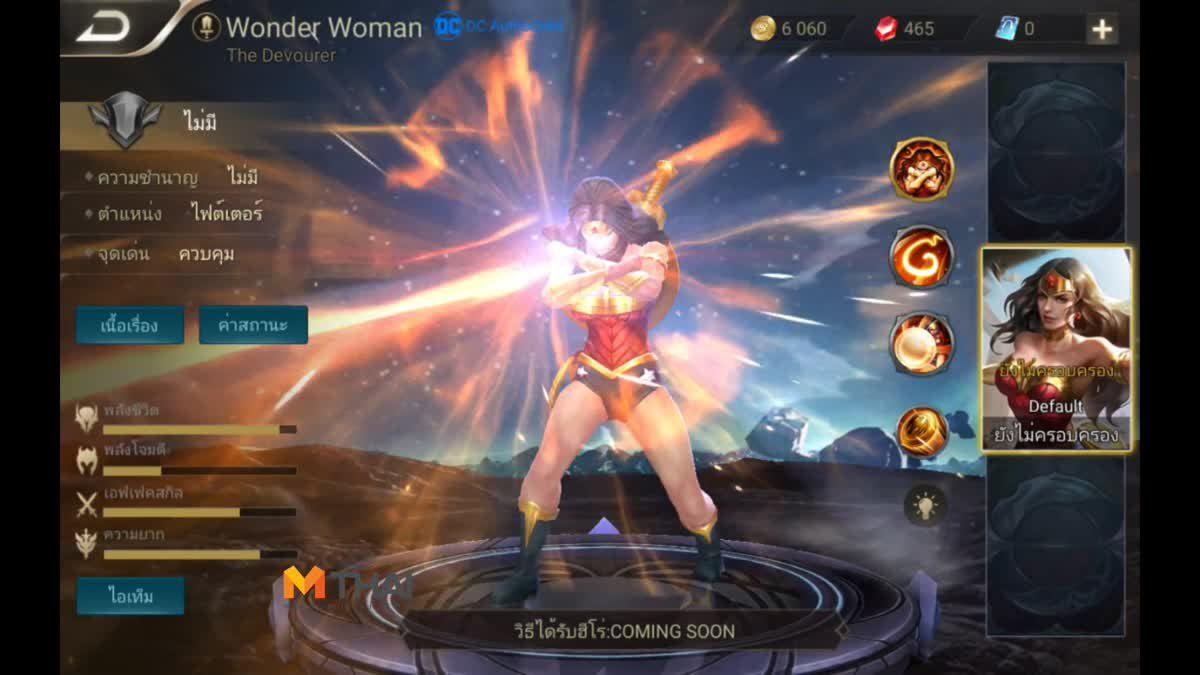 แอบดูฮีโร่ Wonder Women พร้อมไอเทม ความสามารถ ก่อนเข้าไทย