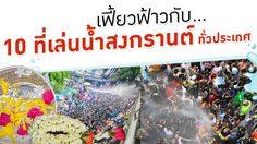 10 สถานที่เล่นน้ำสงกรานต์ มันส์ทั่วทิศ เปียกปอนทั่วไทย