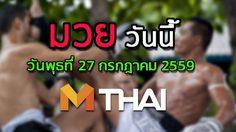 โปรแกรมมวยไทยวันนี้ วันพุธที่ 27 กรกฎาคม 2559