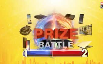 "PR กิจกรรม ""Prize Battle"" ลุ้นรางวัลสัปดาห์ที่ 2"