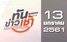 ทันข่าวเช้า เสาร์-อาทิตย์ Good Morning Thailand 13-01-61
