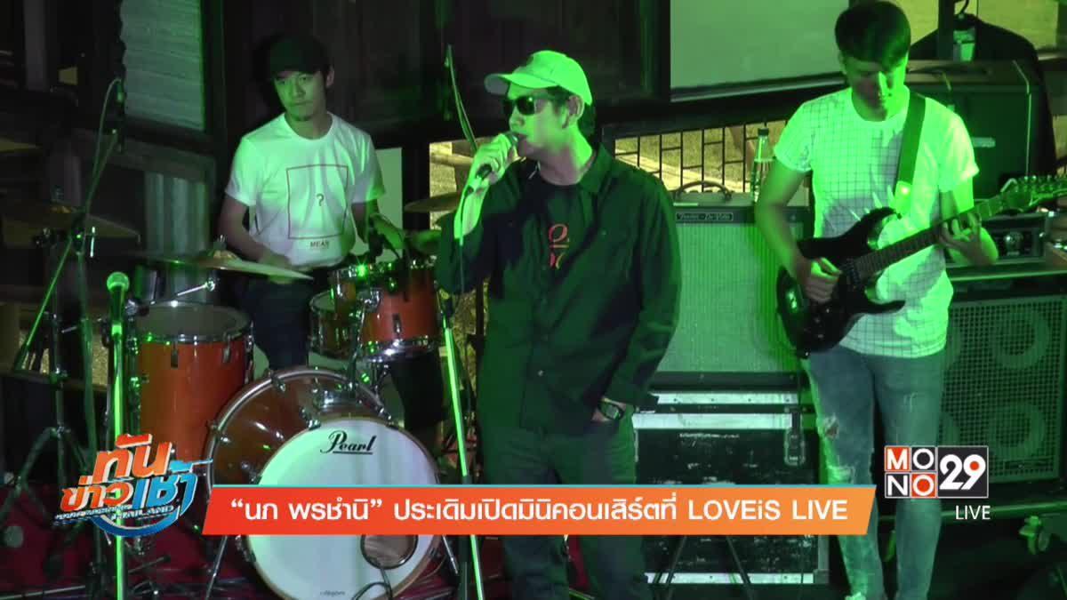 """""""นภ พรชำนิ"""" ประเดิมเปิดมินิคอนเสิร์ตที่ LOVEiS LIVE"""