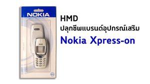 HMD เตรียมปลุกชีพ Nokia Xpress-on กลับสู่ตลาดอุปกรณ์เสริมอีกครั้ง
