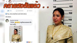 มหาดไทย แนะวิธีถูกต้องสวมชุดไทย ถ่ายบัตรประชาชน