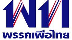เปิดรายชื่อ 8 แกนนำพรรคเพื่อไทย ถูกแจ้งความดำเนินคดี