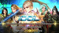 Cabal Extreme เปิดรับสมัคร Cabal Idol ชิงรางวัลมูลค่ารวมมากกว่า 300,000!