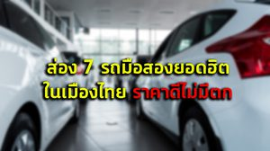 ส่อง 7 รถมือสอง ยอดฮิตในเมืองไทย ราคาดีไม่มีตก