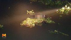 ผงะ! พบศพสาวใหญ่วัย 45 ปี ลอยในแม่น้ำเจ้าพระยา พร้อมจดหมายขอโทษ