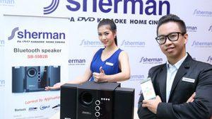 พลิกโฉมเครื่องเสียง เชอร์แมน ตอบโจทย์ดิจิตอลไลฟ์สไตล์ของผู้บริโภค