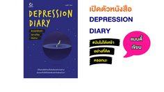 เปิดตัวหนังสือ 'Depression Diary #มันไม่ได้เศร้าอย่างที่คิดหรอกนะ'