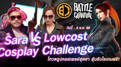 Battle Carnival จัดคู่ Cosplay หยุดโลก ซาร่า ปะทะ Lowcostcosplay