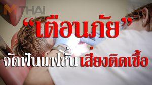 กรมการแพทย์ยัน จัดฟันเถื่อนสุดอันตราย เสี่ยงติดเชื้อร้ายถึงชีวิต!!