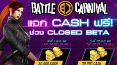 Battle Carnival เปิด CBT สมรภูมิแห่งความมันส์ พร้อมแจก 120,000 Cash ฟรี