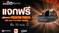 ซื้อ PUBG ราคาพิเศษที่ MyArena ลุ้นรับหูฟัง Predator ฟรี