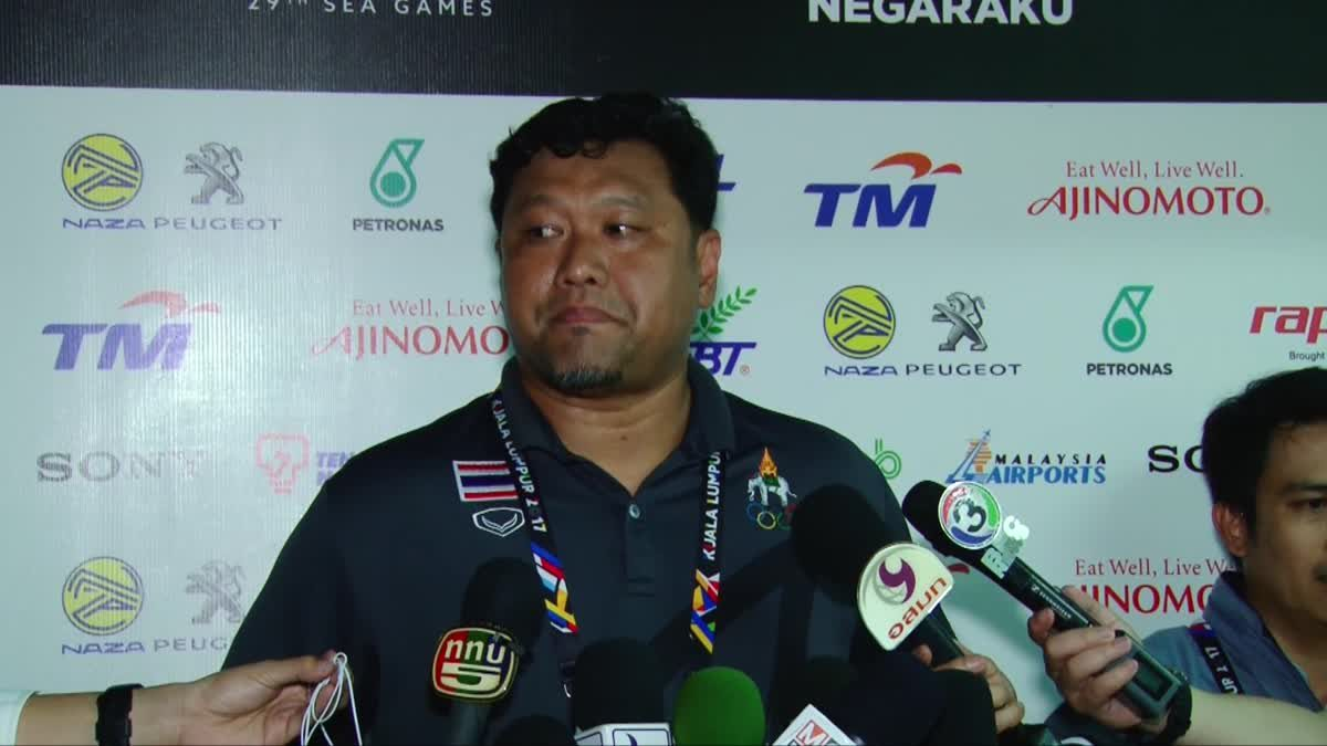 สัมภาษณ์ โค้ชโย่งหลังเกมไทยเฉือนติมอร์ฯ