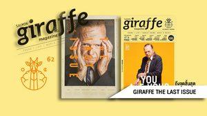GIRAFFE THE LAST ISSUE เมื่อจุดเริ่มต้นเดินทางมาถึงจุดสิ้นสุด…