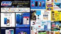 เปิดโบรชัวร์แรกงาน Thailand Mobile Expo 2018 แต่ละค่ายยกทัพทีเด็ดมาจัดโปรครบ!!