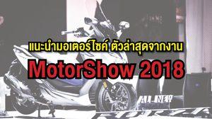 แนะนำ มอเตอร์ไซค์ ใหม่จากงาน Motor Show 2018