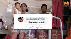 สาวร้องสื่อ! มิจฉาชีพนำภาพแม่ป่วยหนักไปรับบริจาคเงิน ซ้ำยังมีการขู่ถึงขั้นเอาชีวิต
