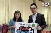 """เว็บไซต์ MThai จัดโครงการ """"อัพคลิปพิชิตแสน ซีซั่น 4"""""""