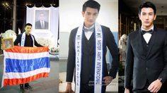 หล่อครบเครื่อง ภัค นรภัทร หนุ่มไทยคว้ารางวัล Mister Model International Pageant 2016