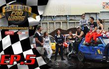 Celebrity Car Wars ซีซั่น3 EP.5