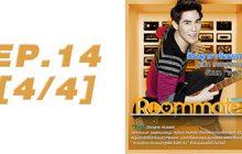 Roommate The Series EP14 [4/4] ตอน  ซับซ้อนซ่อนปม