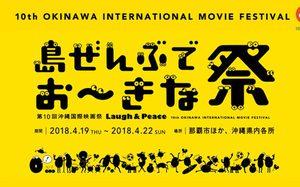 สร้างรอยยิ้มและเสียงหัวเราะให้โลก!! ในงานเทศกาลภาพยนตร์นานาชาติโอกินาวา ครั้งที่ 10