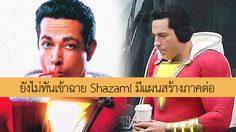 Shazam! ยังไม่ทันเข้าฉาย มีแผนจะสร้างภาคต่อในอนาคตแล้ว