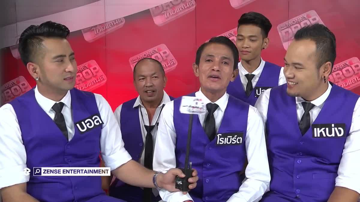 หมู่ตลก ไปไม่ถึงฝั่งฝัน เพราะใคร!! - The Money Drop Thailand