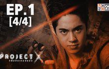 Project X แฟ้มลับเกมสยอง EP.01 [4/4]