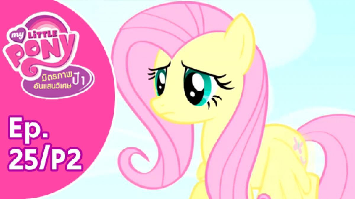 My Little Pony Friendship is Magic: มิตรภาพอันแสนวิเศษ ปี 1 Ep.25/P2