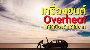 รถยนต์มีอาการ เครื่องยนต์ร้อนจัด (overheat) ขณะขับรถ ควรแก้ปัญหาอย่างไรดี