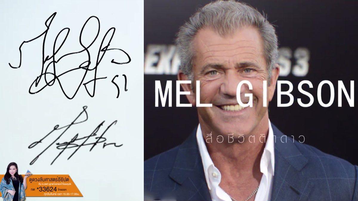 ลายเซ็นคนดัง เมล กิบสัน (Mel Gibson)