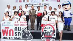 "A.P. Honda เปิดแนวคิด ""พักคน พักรถ เพิ่มความสด…ลดอุบัติเหตุ"" คนไทยเดินทางปลอดภัยตลอดเทศกาลสงกรานต์"
