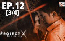 Project X แฟ้มลับเกมสยอง EP.12 [3/4]