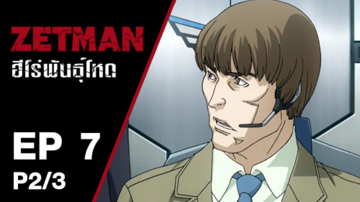 Zetman EP 7 ตอน วงแหวนแห่งการเปิดโปง P2/3
