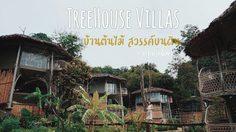 TreeHouse Villas เกาะยาวน้อย สวรรค์บนดิน นอนเอนกาย ชมวิว 360 องศา