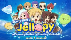 RO EXE อุบัติการผจญภัยครั้งใหม่ กับ New Server : Jellopy พบกัน 8 มีนาคมนี้ !