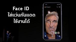 Apple ตอบข้อสงสัยเกี่ยวกับ Face ID ในการใช้งานเมื่อใส่แว่นกันแดดและการป้องกันขโมย